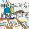1年で1000枚描いた絵描きの、1000枚描くための7つのコツ(前編)