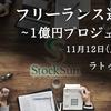 【1億円企画】フリーランス選考会を11/12に開催