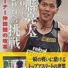織田幹雄記念国際陸上競技大会