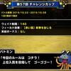 level.1711【ウェイト140・赤い霧】第57回闘技場チャレンジカップ初日