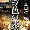 「読書感想」【バラ色の未来】真山 仁著 書評