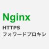 Nginx HTTPSアクセスのフォワードプロキシを設定する方法