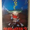 【映画評:学校の怪談3】前田亜季のアイドル映画としては合格点!