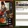カードメモ:3259 尼子誠久 戦国ixa