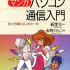 (漫画)永野のりこ先生・(原作)荻窪圭先生の 『マンガ・パソコン通信入門』(全1巻)を公開しました