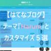【はてなブログ】イケてるテーマ『Haruni』と使えるカスタマイズ5選!