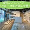 【韓国コスメ】話題沸騰!the Ordinary.アジア唯一の実店舗に突撃!
