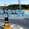 祝【通年運航】中部-宮古便 搭乗記