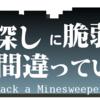 地雷探しに脆弱性を使うのは間違っているだろうか 〜Hack a Minesweeper〜