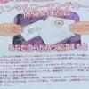 【イベント終了】メンタルコーチングカード体験&練習会in下関