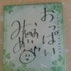 過去の当選品シリーズ76 御苑生メイさんのサイン色紙