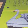 これから東京で部屋を探す人にオススメの漫画