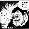 「A型男!?」の巻