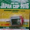 ミニ四駆 限定販売商品(パーツ) ハイパーダッシュ3モーター J-CUP 2016
