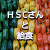 HSCさんと給食