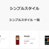 Softbankのシンプルスタイルを契約してみました