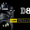 D810再導入の理由
