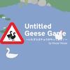 untitled goose gameアップデート!二羽で遊べるようになったよ!