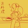 お料理アカウントの活用方法を考えている