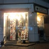 8/12【新宿】二丁目つけめん  GACHI