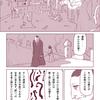 然る放浪者の夜話 #5 猜疑心(3)