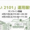 鎌倉投信の「結い2101」春の運用報告会