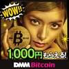 \1000円もらえる/ローラのビットコインならリスク0でスタートできる【仮想通貨取引所】