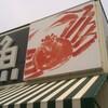 ピアbandai・港食堂で日替ランチ(新潟・下越)