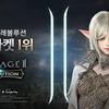 リネージュ2 レボリューション が韓国市場で大ブレイク。配信初日にプレイヤー数が100万人を突破し,70億ウォンを売り上げる