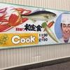 凶暴な顔からは想像もできないクリアな味わいのフライ~cook~