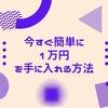 【金欠大学生必見】今すぐ簡単に1万円を手に入れる方法を分かりやすく紹介!