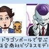 【ドラゴンボールで学ぶ】総合商社ビジネスモデル