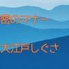 架空マナー教本『大江戸しぐさ』より~映画の話は失礼!?