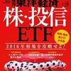週刊東洋経済 2016年1/16号 最強の株・投信・ETF/独占追跡 村上 強制調査