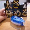 【太さを極めたテープのり】新作『ドットライナーワイド』は幅20ミリ 〜大型封筒のノリ付けが楽々〜