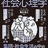 【書評】眠れなくなるほど面白い 図解 社会心理学