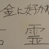 斎藤一人さんの「お金に好かれる言霊」と来世でもやってやる覚悟