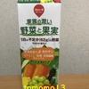 朝から健康!業務スーパー スジャータ『家族の潤い 野菜と果実』を飲んでみた!