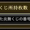 戦国炎舞 炎舞くじ結果!