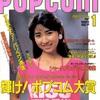 【1987年】【1月号】月刊ポプコム 1987.01