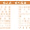 富士フイルム営業写真コンテスト2019