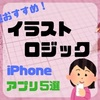 【iPhone】おすすめイラストロジックアプリ5選発表します!