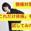 腰痛対策! 松平浩さんに学ぶ「これだけ体操」新バージョン…NHK「団塊スタイル」より