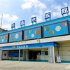 チャリカフェポター &竹島水族館