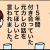 【ネット婚活体験談7】元カレとの決別、そして未来への一歩