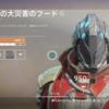 【Destiny2】アーマー2.0「マスターワーク」化で「性能」の数値が上昇する