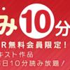 KADOKAWAグループが、2万冊以上の本(ジュニア、富士見、新書、ホラー等)を毎日10分読み放題にしているのは凄いことだと思う