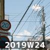 週報 2019W24