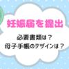 【仙台市】妊娠届を提出!必要書類や気になる母子手帳のデザインは?