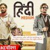 インドのお受験狂想曲~『Hindi Medium』